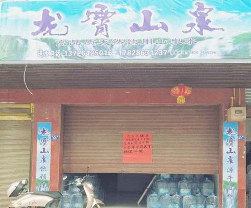 桶装水门店